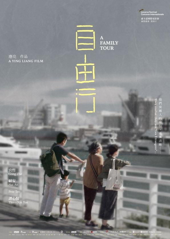 A FAMILY TOUR - Poster 120718